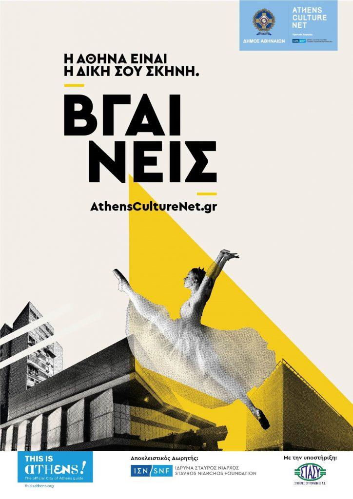 Athens Culture Net impact