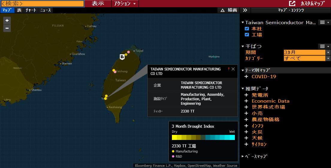 「2330 TT Equity CMAP」でTSMCの台湾⼯場と⼲ばつデータを表⽰